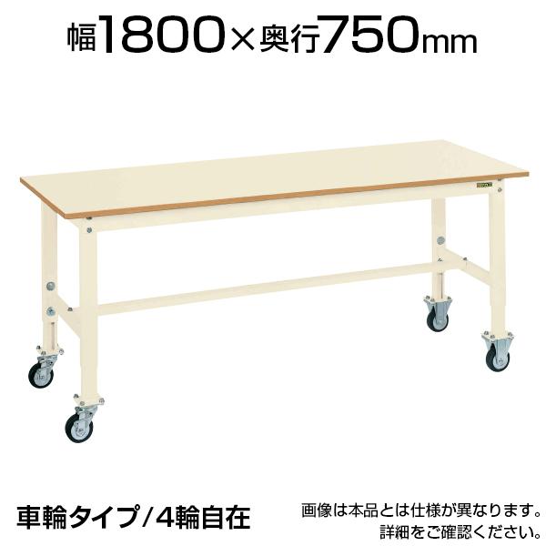 サカエ 軽量作業台 高さ調整可能 TKK6タイプ ワークテーブル 均等耐荷重200kg 脚部伸縮自由 幅1800×奥行750×高さ725~925mm TKK6-187PJCI