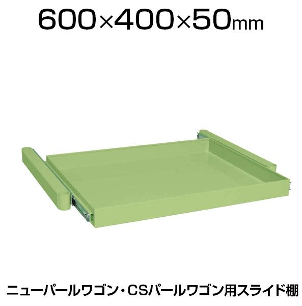 [オプション]サカエ ニューパールワゴン オプションスライド棚 PMR-AN 幅600×奥行400×高さ50mm