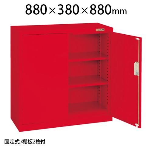 サカエ 危険物保管ロッカー 棚板2枚付き R-330 外寸:W880×D380×H880mm