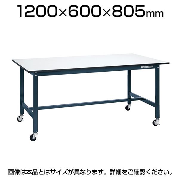 サカエ 軽量作業台 移動式 作業机 SELタイプ 均等耐荷重150kg ゴムキャスター 幅1200×奥行600×高さ805mm SEL-1260PR