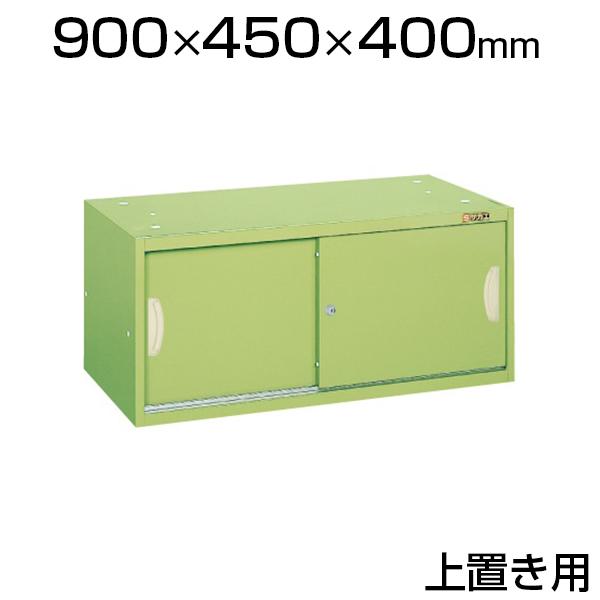 サカエ 工具管理ユニット 工具保管 SK-04SN 組合せ自由 幅900×奥行450×高さ400mm