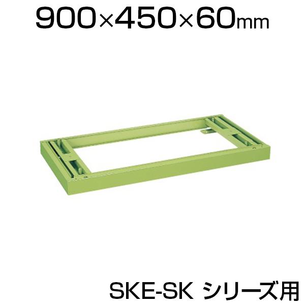 [オプション]サカエ 工具管理ユニット用アジャスターベース SK-BBN