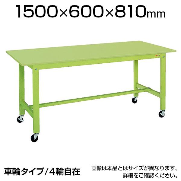 サカエ 軽量作業台 キャスター付き KKタイプ KK-58SB1 幅1500×奥行600×高さ810mm
