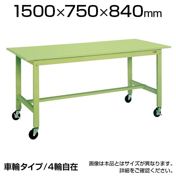 サカエ 軽量作業台 キャスター付き KKタイプ KK-59SB2 幅1500×奥行750×高さ840mm