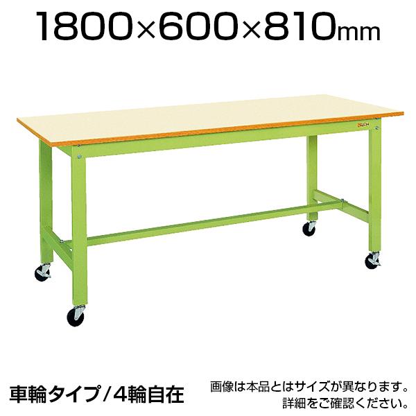 サカエ 軽量作業台 キャスター付き KKタイプ KK-68B1 幅1800×奥行600×高さ810mm