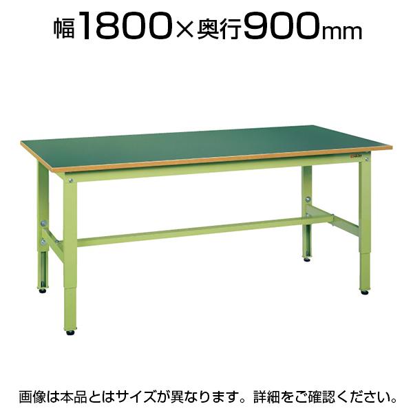 サカエ 軽量作業台 高さ調整可能 固定 TKK6タイプ TKK6-189F 幅1800×奥行900×高さ600~800mm