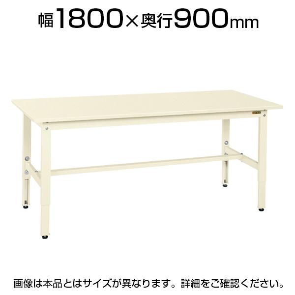 サカエ 軽量作業台 高さ調整可能 固定 TKK6タイプ TKK6-189S 幅1800×奥行900×高さ600~800mm