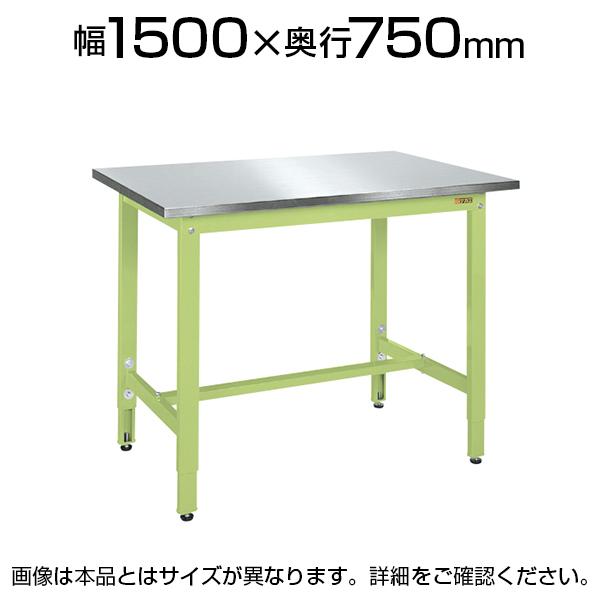 サカエ 軽量作業台 高さ調整可能 TKK8タイプ ステンレスカブセ天板 TKK8-157HCSU4 外寸:幅1500×奥行750×高さ800~1000mm