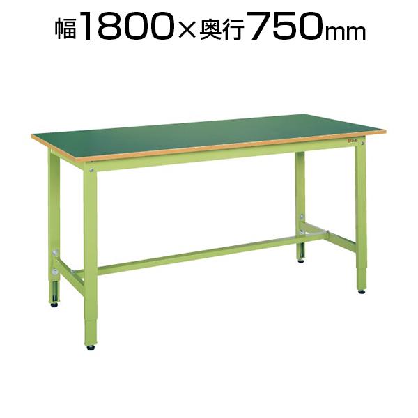 サカエ 軽量作業台 高さ調整可能 固定 TKK8タイプ TKK8-187F 幅1800×奥行750×高さ800~1000mm