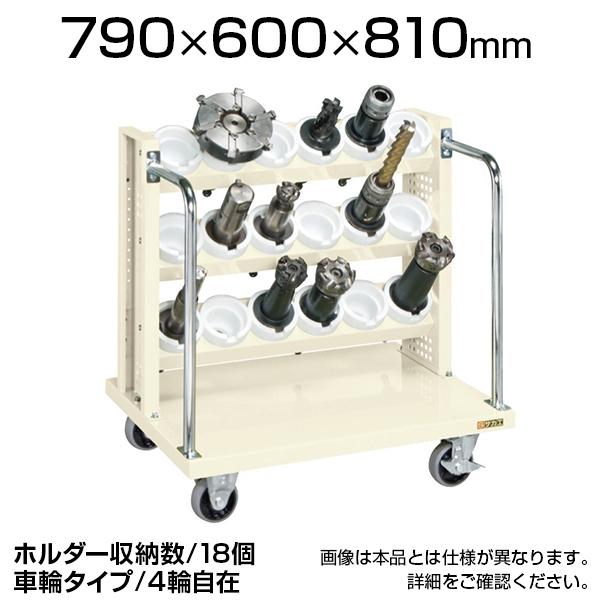 ツーリングワゴン TLR-33AI 幅790×奥行600×高さ810mm