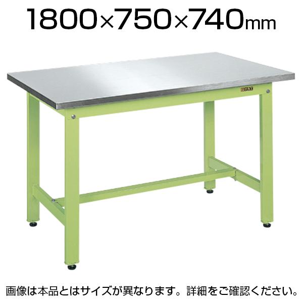 サカエ 軽量作業台 ステンレステーブル KKタイプ KK-187SU4N 幅1800×奥行750×高さ740mm