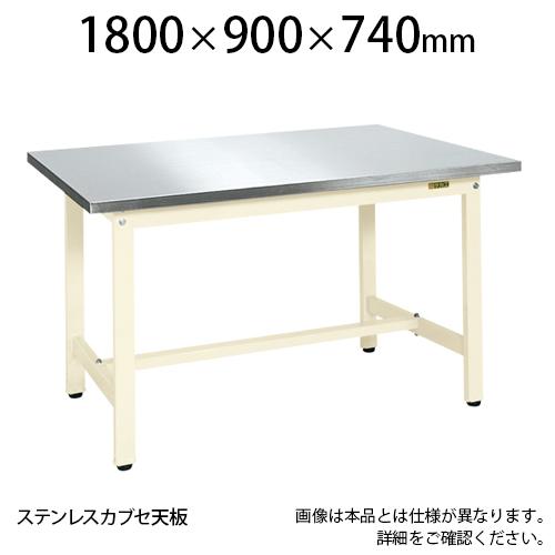サカエ 軽量作業台 KKタイプ 作業机 ステンレスカブセ天板 KK-70HCSU4 外寸:幅1800×奥行900×高さ740mm