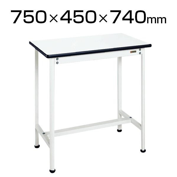 サカエ 軽量小型作業台 ワークテーブル 幅750×奥行450×高さ740mm 耐荷重100kg SKE-KMT7545W