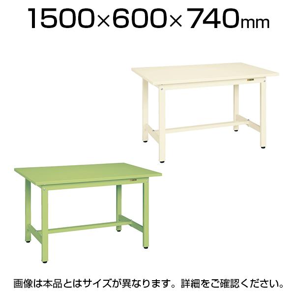 サカエ 軽量作業台 工場 作業テーブル KSタイプ 均等耐荷重300kg 幅1500×奥行600×高さ740mm KS-156S