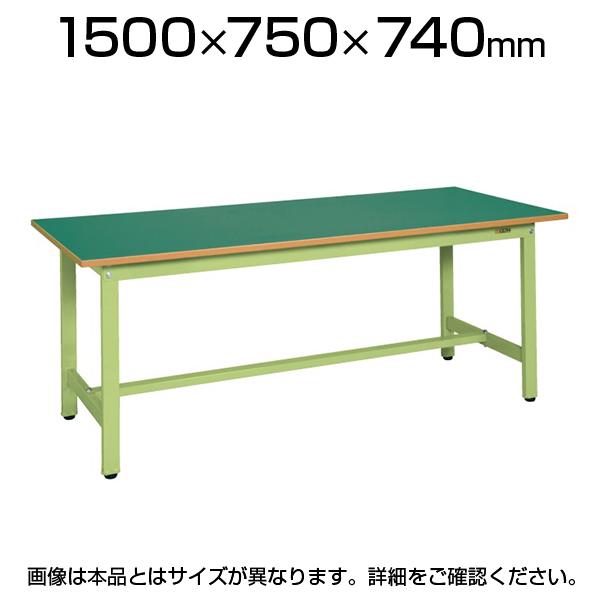 サカエ 軽量作業台 工場 作業テーブル KSタイプ 均等耐荷重300kg 幅1500×奥行750×高さ740mm KS-157F