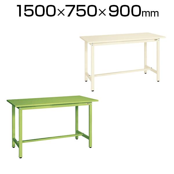 サカエ 軽量立作業台 ワークテーブル KSDタイプ 均等耐荷重300kg 幅1500×奥行750×高さ900mm KSD-157S
