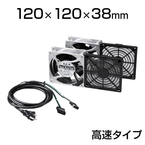 サンワサプライ 放熱ファン高速タイプt=38mm2個セット W120×D120×H38mm