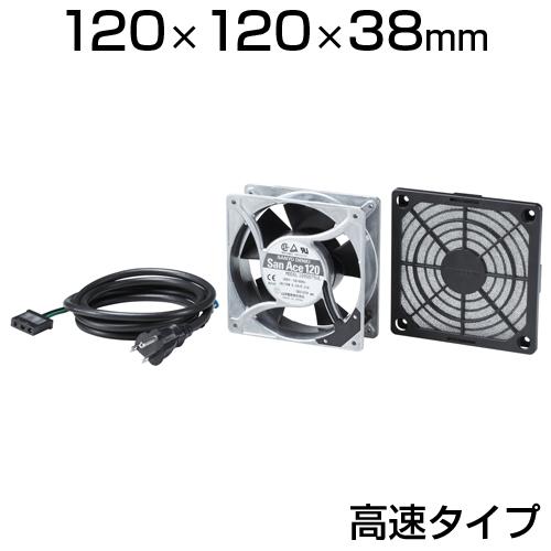 サンワサプライ 放熱ファン高速タイプt=38mm W120×D120×H38mm