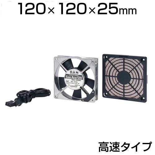 サンワサプライ 放熱ファン高速タイプ W120×D120×H25mm