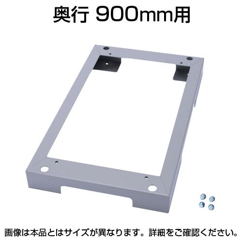 サンワサプライ チャンネルベース グレー(奥行900用) W600×D900×H100mm