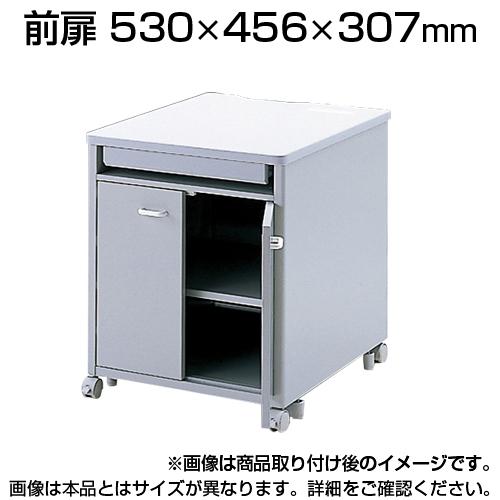 サンワサプライ 前扉 W530×D456×H307mm