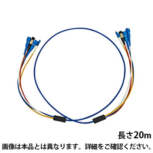 サンワサプライ ロバスト光ファイバーケーブル シングルモード 20m 光ファイバーコア径 9.2ミクロン LCコネクタ - LCコネクタ