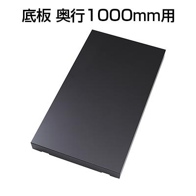 サンワサプライ 底板(奥行1000用) W448×D800×H65mm