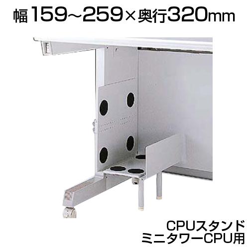 サンワサプライ CPUスタンド ミニタワーCPU用  W159~259×D320×H480mm SS-CP-012N