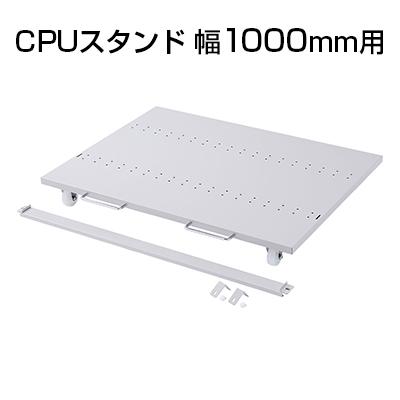 サンワサプライ eラックCPUスタンド(W1000) W924×D740mm