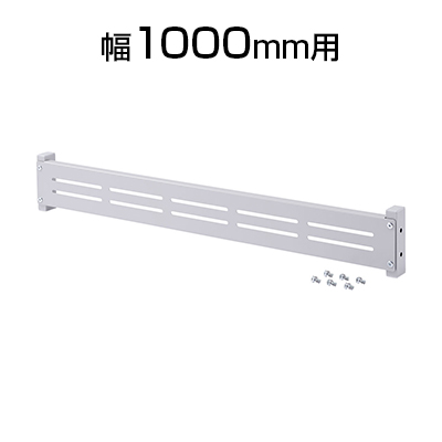 サンワサプライ eラックモニター用バー(W1000) W948×D25×H110mm