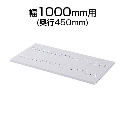 サンワサプライ eラックD450棚板(W1000) W948×D450×H25mm