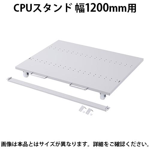 サンワサプライ eラックCPUスタンド(W1200) W1124×D740mm