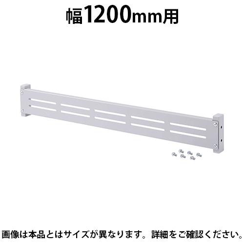 eラックモニター用バー(W1200) W1148×D25×H110mm サンワサプライ