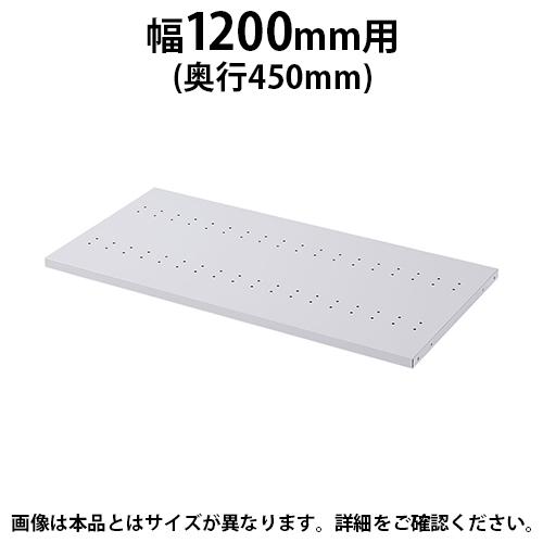 サンワサプライ eラックD450棚板(W1200) W1148×D450×H25mm