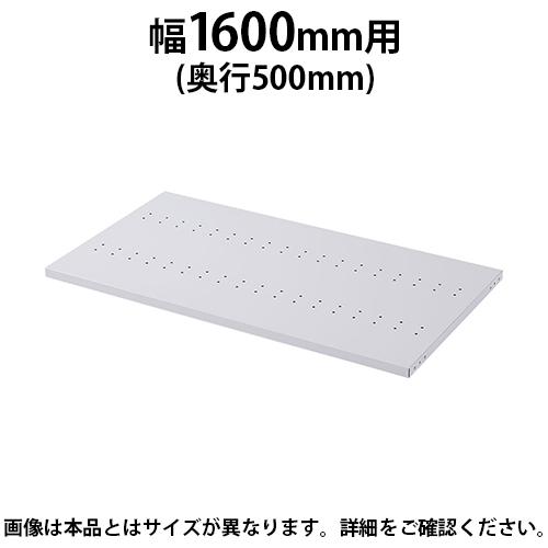 サンワサプライ eラックD500棚板(W1600) W1548×D500×H25mm