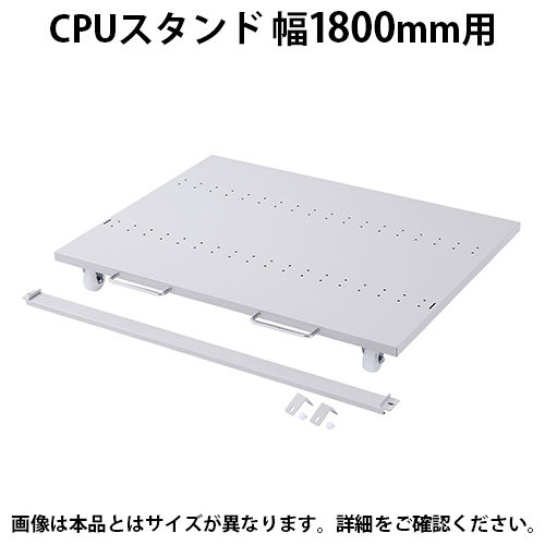 サンワサプライ eラックCPUスタンド(W1800) W1724×D740mm