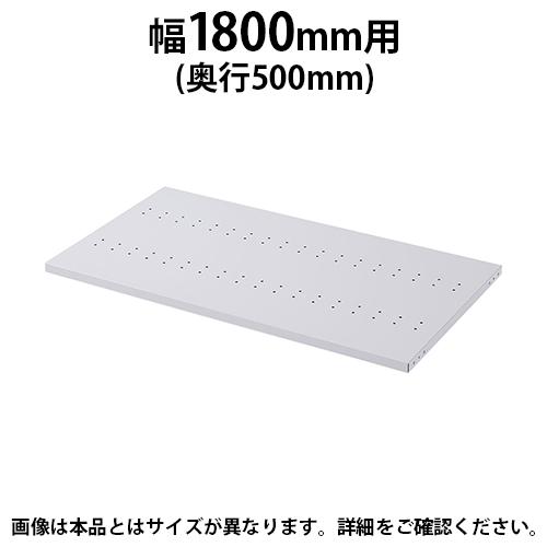 サンワサプライ eラックD500棚板(W1800) W1748×D500×H25mm