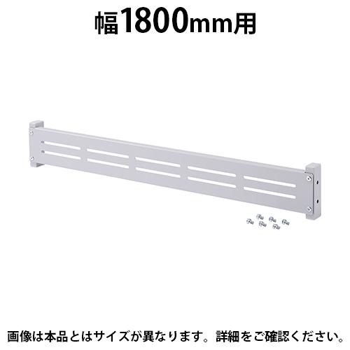 サンワサプライ eラックモニター用バー(W1800) W1748×D25×H110mm