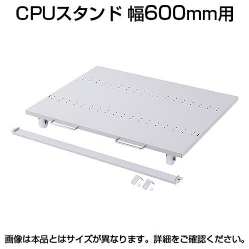 サンワサプライ eラックCPUスタンド(W600) W524×D740mm
