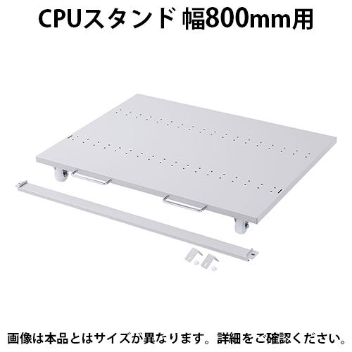 サンワサプライ eラックCPUスタンド(W800) W724×D740mm