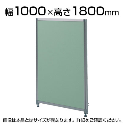 サンワサプライ OUシリーズDパネルパーティション W1000×H1800mm SS-OU-1810C