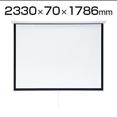 サンワサプライ プロジェクタースクリーン(吊り下げ式) W2330×D70×H1810mm