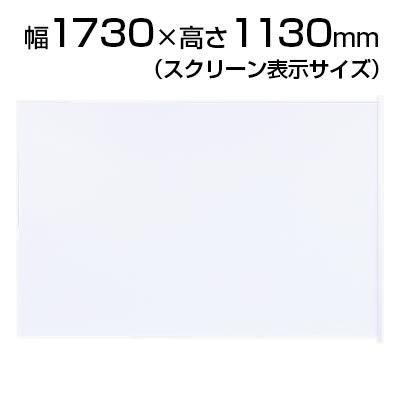 サンワサプライ プロジェクタースクリーン(マグネット式) W1750×D13×H1180mm