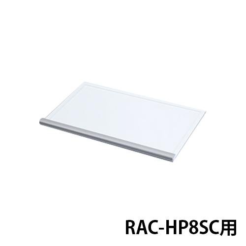 サンワサプライ RAC-HP8SC用スライダー棚 W514×D366×H86mm