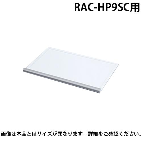 サンワサプライ RAC-HP9SC用スライダー棚 W450×D366×H86mm