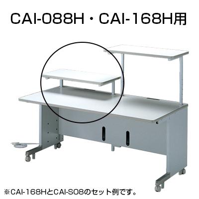 サンワサプライ サブテーブル CAI-088H・CAI-168H用