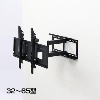 液晶・プラズマディスプレイ用アーム式壁掛け金具 32~65型