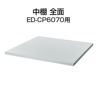 サンワサプライ 中棚 全面 ED-CP6070用