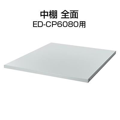 サンワサプライ 中棚 全面 ED-CP6080用
