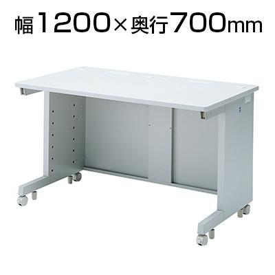 サンワサプライ eデスク Sタイプ 幅1200×奥行700mm 高さ選択可能